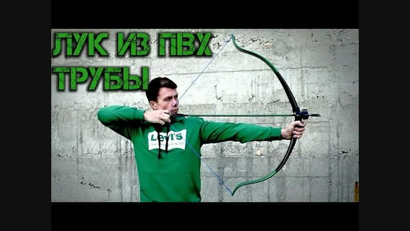 Как сделать лук из ПВХ трубы своими руками в домашних условиях  самоделки луксвоимируками rfr cltkfnm ker bp gd[ nhe,s cdjbvb
