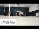 Stage Dance Center - ДЖИГАН -ДНК - High Heels Choreo