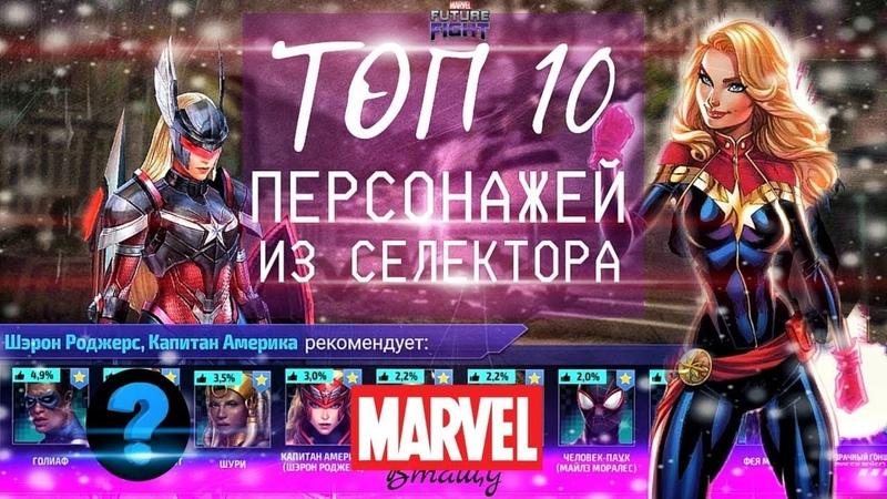 💎 ТОП 10 ПЕРСОНАЖЕЙ из СЕЛЕКТОРА БИОМЕТРИК 💎 [Marvel Future Fight]