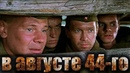 В августе 44 го 2001 боевик триллер драма детектив военный