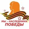 """Творческий конкурс """"Мы — наследники Победы!"""""""