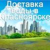 Доставка воды в Красноярске