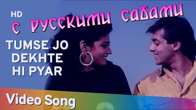 Tumse Jo Dekhte Hi Pyar Hua (HD) ¦ Patthar Ke Phool Song ¦ Salman Khan ¦ Raveena Tandon (рус.суб.)
