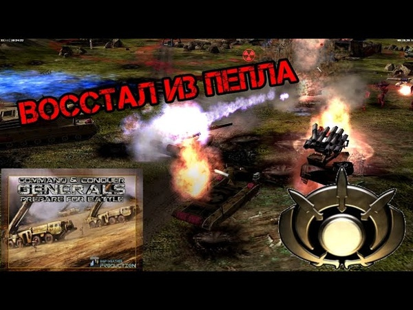 Command and Conquer Generals: Rise of The Reds [PFB 0.35.1] - Восстание ГЛА =FFA=