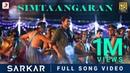 Sarkar Simtaangaran Video Thalapathy Vijay A R Rahman A R Murugadoss