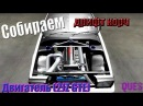Собираем дрифт корч из Trueno AE86 Двигатель 2JZ-GTE SLRR