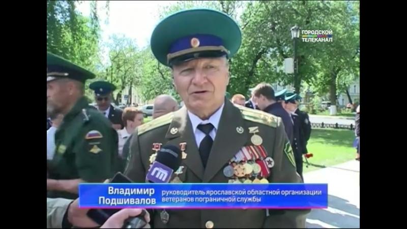 В Ярославле прошли торжественные мероприятия посвященные 100 летию образования пограничной охраны