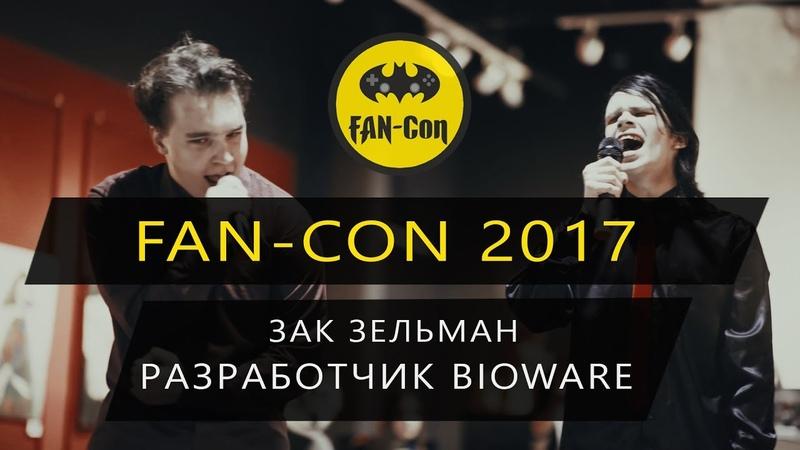 FAN-Con 2017. Зак Зельман - песня Разработчик BioWare