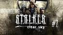 Прохождение S.T.A.L.K.E.R. Чистое Небо - 2 Помощь Сталкерам