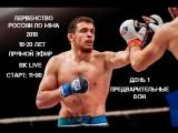Союз MMA России - Live Первенство России по ММА 2018 (18-20 лет) Новороссийск.