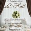 Банкетный зал L.Hall Оренбург Свадьба Корпоратив