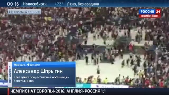Новости на Россия 24 • Александр Шпрыгин: россияне посеяли панику в рядах английских фанатов
