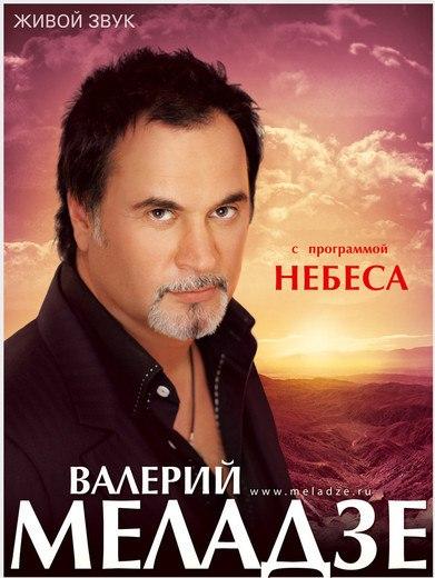 меладзе валерий скачать бесплатно: