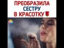 преобразила сестру в красотку_wilted_flower__- сериалы - Турция .mp4