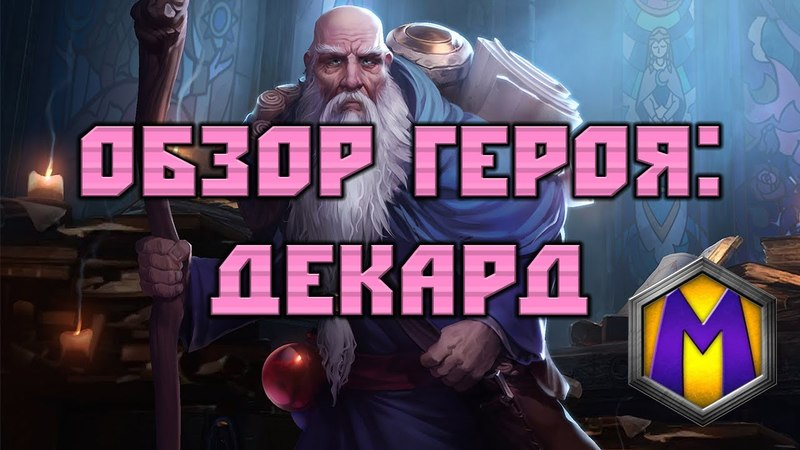 Обзор героя: Декард (Heroes of the Storm)