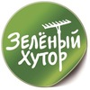 Зеленый Хутор | Продукты с фермы | ORGANIC | БИО