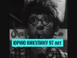 Юрию Никулину 97 лет