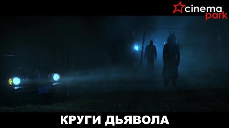 🎬«Круги дьявола» (ужасы, триллер, 18)