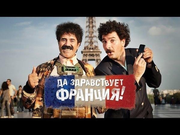 Да здравствует Франция!(2013) комедия, среда, кинопоиск, фильмы , выбор, кино, приколы, ржака, топ