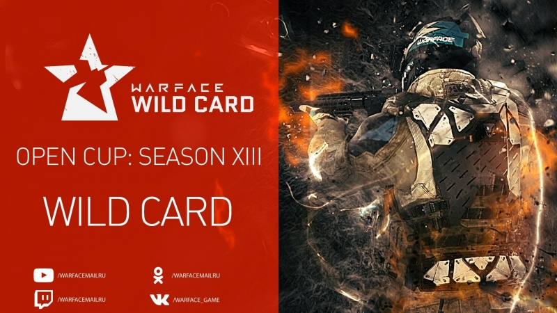 Warface Open Cup: Season XIII: WIld Card. Day 1