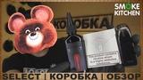 SELECT by SMOKE KITCHEN КОРОБКА ОБЗОР