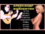 Александр Волокитин - А ТЫ ХОХОЧЕШЬ! (ФОТО ЮЖНОЕ) (Новая запись 21.04.2018)
