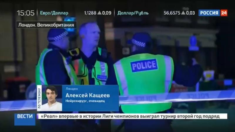 Новости на Россия 24 • Очевидец о лондонских терактах паники не было, но люди плакали