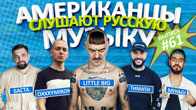 Американцы Слушают Русскую Музыку 61 OXXXYMIRON БАСТА LITTLE BIG MIYAGI ТИМАТИ PHARAOH CYGO