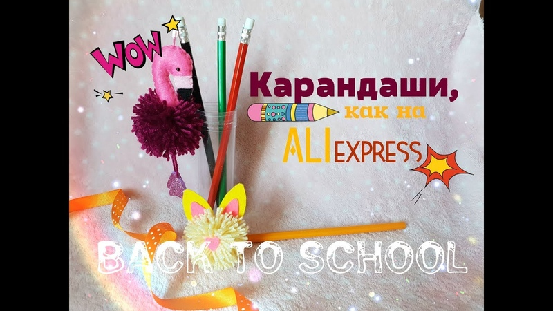 Back to school / Карандаши, как на Aliexpress / Идеи декора / Бюджетно и просто / Повторит каждый /
