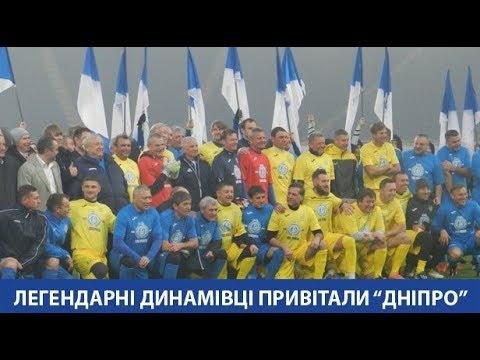 Легендарні ДИНАМІВЦІ привітали Дніпро зі 100 річчям