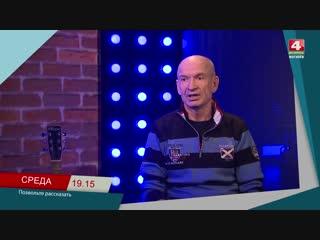 """Немного обо всем, что было, есть и будет, в программе TV """"Беларусь -4"""" """"Позвольте рассказать"""", в среду, , в 19-15. Включ"""