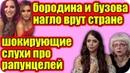 ДОМ 2 НОВОСТИ Эфир 25 января 2019 (25.01.2019).