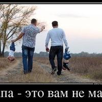 Демаков Антон