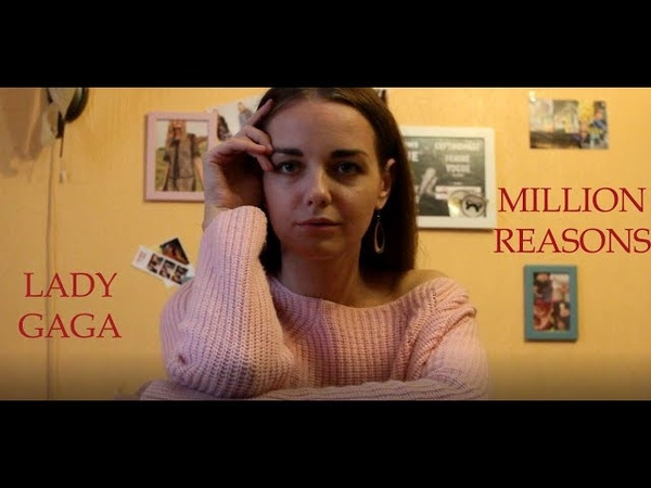 Lady Gaga Million reasons Rita Trambitskaya cover