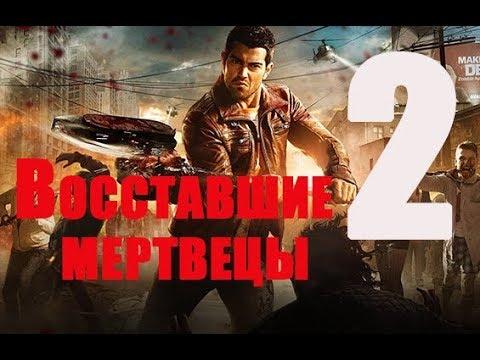 ✅ Восставшие мертвецы 2 / Основанный на популярной видеоигре Dead Rising