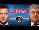 Дебаты Порошенко Зеленский кто победил