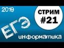 Стрим 21. ЕГЭ по информатике 2019, 11 класс.