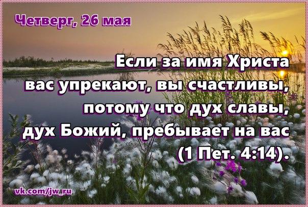 Исследуем Писания каждый день 2016 - Страница 5 L-YpVmjpGfs