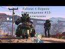 Fallout 4 Первое Прохождение 15 Заключение