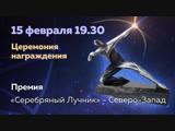 Церемония вручения премии «Серебряный Лучник» − Северо-Запад