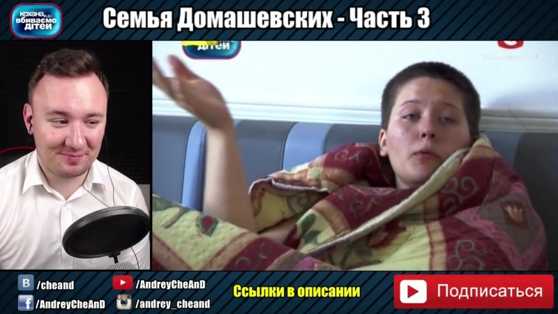 [CheAnD TV - Андрей Чехменок] Мама в ШОКЕ от своей ДОЧЕРИ ► Дорогая мы убиваем детей ◓ Семья Домашевских ► 3