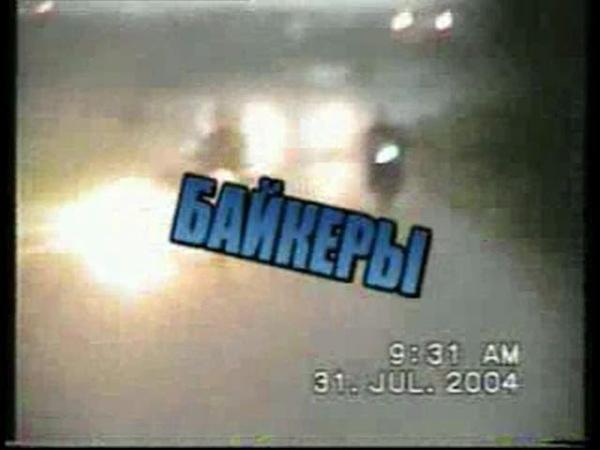 Наш Байк-Слёт 2004