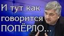 Ростислав Ищенко - И тут как говорится ПОПЁРЛО