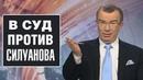🆘 НЕ ПОРА БЫ ПОМЕНЯТЬ УЩЕРБНУЮ ПОЛИТИКУ ПРАВИТЕЛЬСТВА Юрий Пронько Путин Медведев