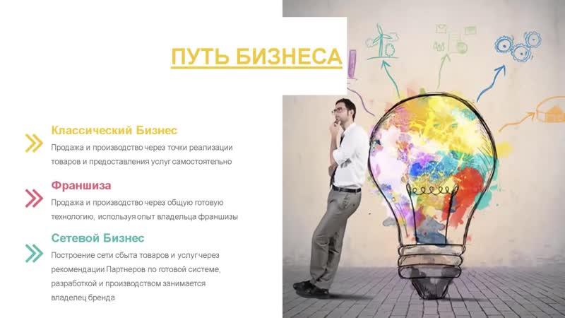 Как работает сетевой бизнес в компании GreenWay?