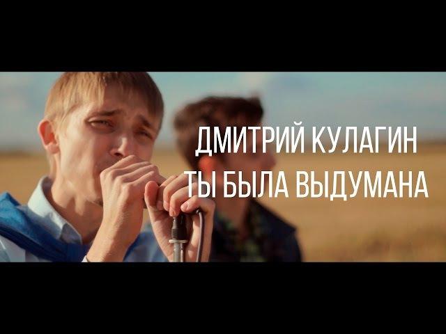 Дмитрий Кулагин - Ты была выдумана ( Белинда Наизусть cover)