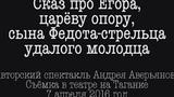 Андрей Аверьянов -