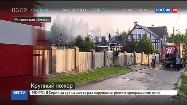 Новости на Россия 24 В Подмосковье вспыхнул пожар в жилом доме