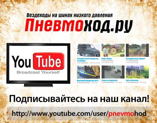 Канал Пневмоход.ру: