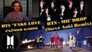 BTS 방탄소년단 MIC Drop Steve Aoki Remix Official MV Реакция КАК СНИМАЛИ BTS FAKE LOVE РЕАКЦИЯ